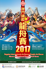 2017 Macao International Dragon Boat Races